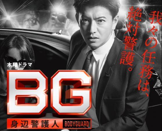 木村拓哉主演『BG~身辺警護人~』で、