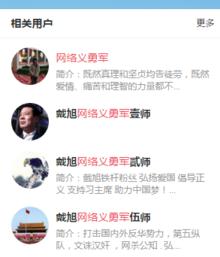 五毛党 - Wikipedia