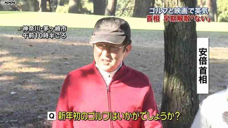 安倍首相 経団連会長らとゴルフで英気|日テレNEWS24