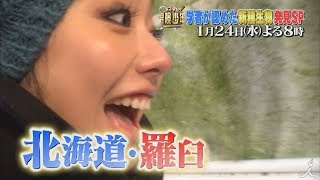 安藤美姫、深海生物に「ブヨブヨ」連呼でうるさすぎ 視聴者から批判殺到