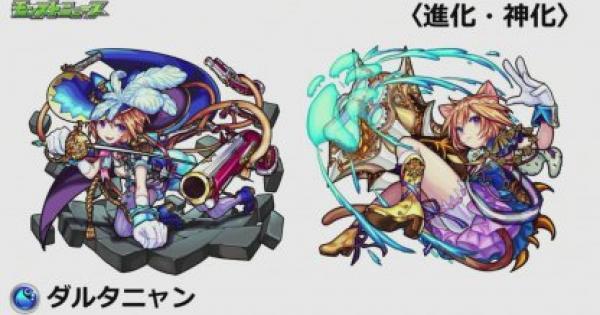 【モンスト】ダルタニャンの獣神化が実装決定!【モンスト速報】 - GameWith