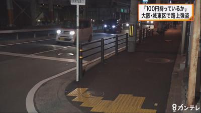 「100円持っているか」路上強盗 (関西テレビ) - Yahoo!ニュース