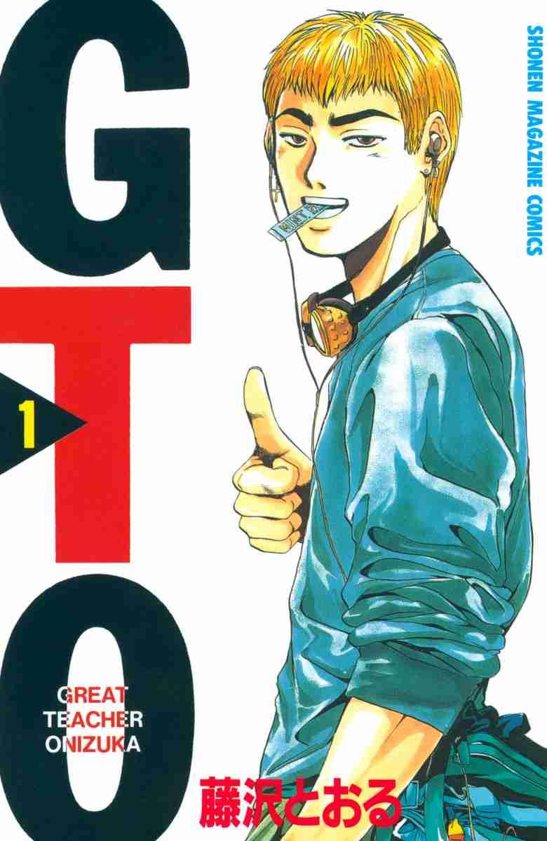 マンガ、アニメの「GTO」を語ろう!