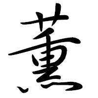 漢字一文字で、いいなと思う名前ってある?