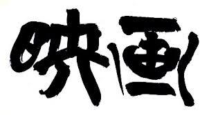映画を漢字だけで説明してタイトルがわかったらプラス