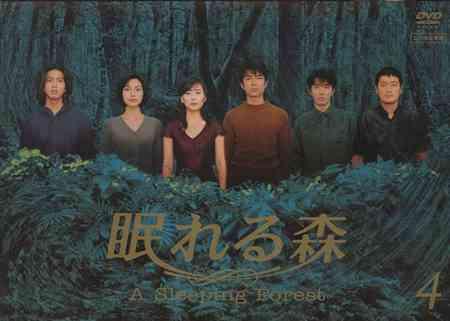ドラマ「眠れる森」、好きな方・観ていた方♪