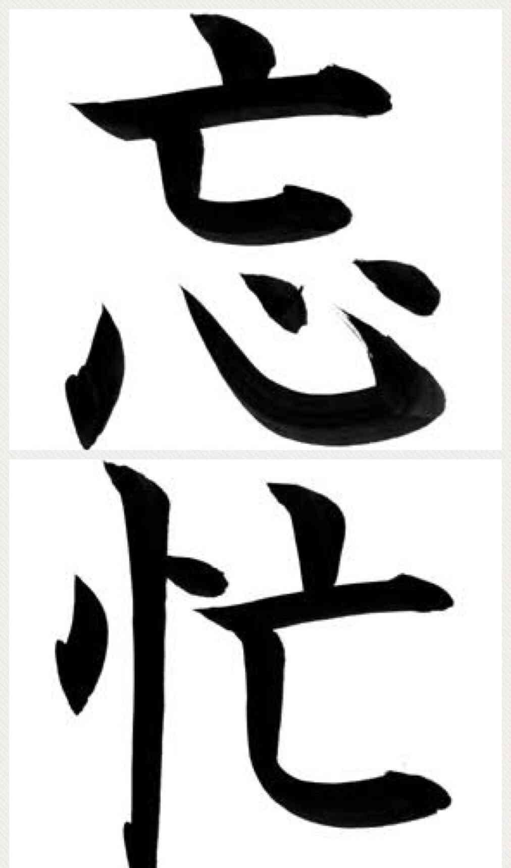 個人的に好きな漢字