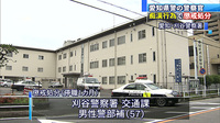 同じ女性に数回痴漢行為、警部補を懲戒処分に 愛知県警