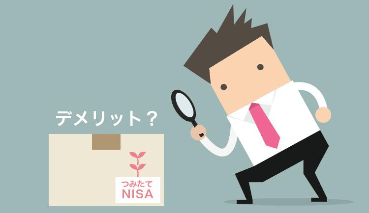 始める前に要チェック、つみたてNISA(積立NISA)5つのデメリット|たあんと