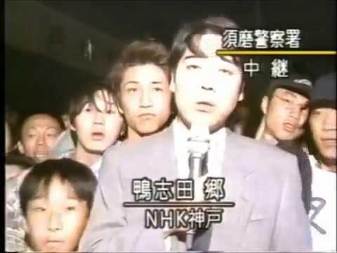 1997年6月28日神戸の夜の混乱(酒鬼薔薇聖斗逮捕時の中継でのハプニング) Pandemonium in the Night when Seito Sakakibara was Arrested! - YouTube