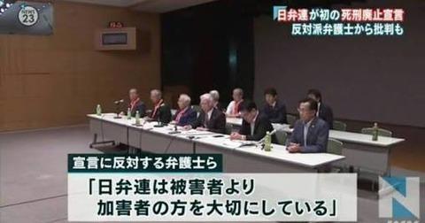 【署名】弁護士会、日弁連は、ヤクザのみかじめ料の如く会費を取り、国連などで「日本の弁護士全ての代表です」とデマを流して反日活動を行なっています。 : 真実を追究する KSM WORLD