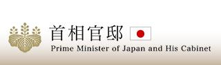 ご意見・お問い合わせ|首相官邸ホームページ