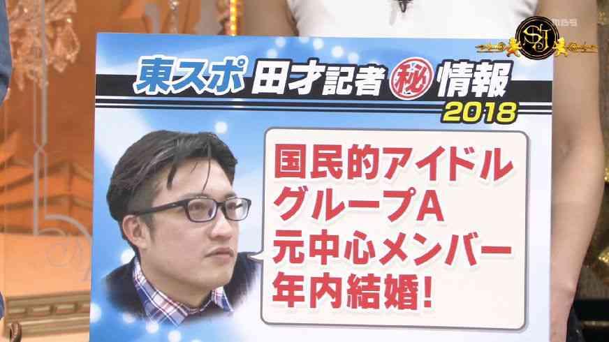 高橋みなみ95%、松田翔太90%…旬カップルの18年結婚確率