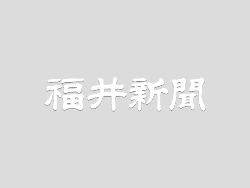 福井の川で男児遺体、不明の3歳か