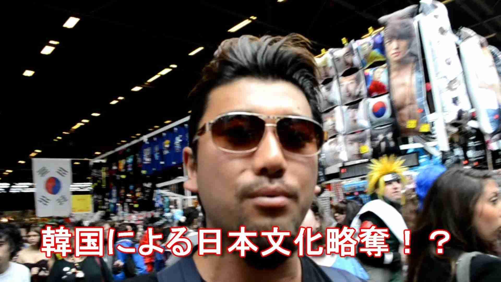 潜入ルポ!フランス・ジャパンエキスポ・韓国による日本文化略奪??(嘘に満ち溢れた韓流・日本に寄生する韓国) - YouTube