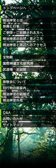 明治神宮-Q&A-