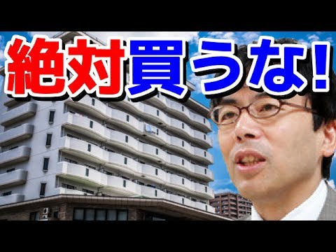 【上念司】マンションと車は絶対買うな!! - YouTube