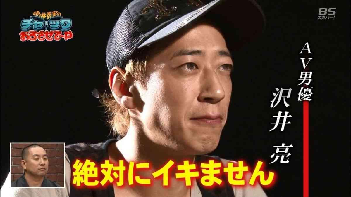 「ぽこxたて」にも出演していたAV男優の沢井亮が淫行で逮捕! - NAVER まとめ
