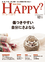 ARE YOU HAPPY? 2017年12月号 / 幸福の科学出版公式サイト