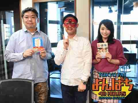 ゲッターズ飯田が断言「2018年、運気の良い芸能人」は、今年大変だったあの人! - TOKYO FM+