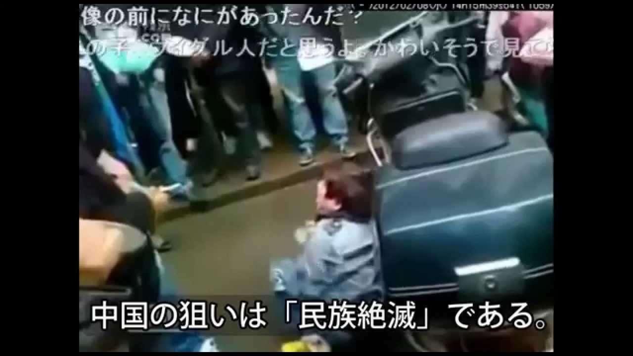 ウイグルの現実です。日本人で黙って見てられる奴なんていないでしょう。 - YouTube
