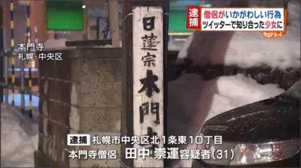 ツイッターで知り合った高校生といかがわしい行為 僧侶(31)を逮捕