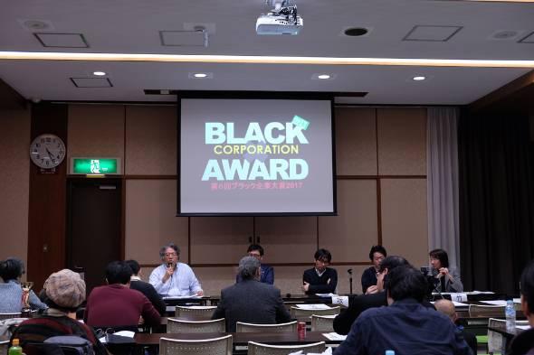 「ブラック企業大賞2017」発表 大賞は「アリさんマークの引越社」