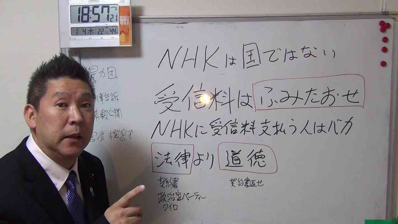 NHKに受信料支払っている人間はバカ バカ 大バカ - YouTube