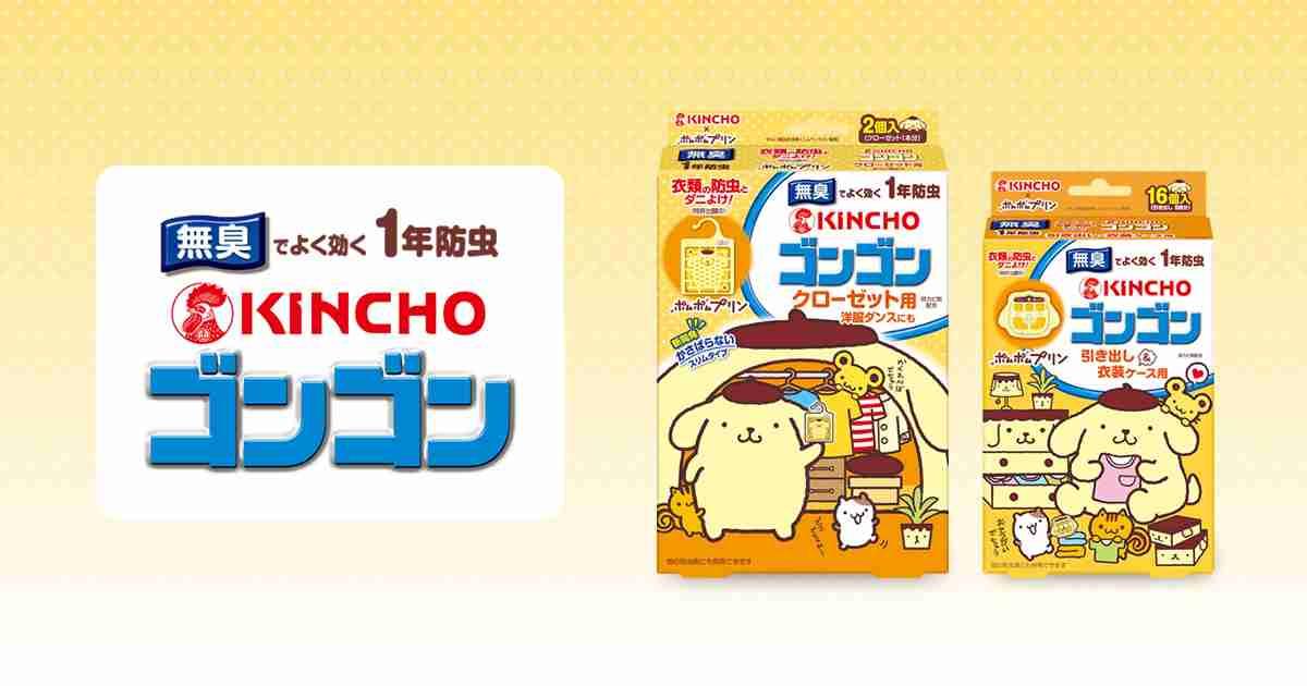 ゴンゴン ポムポムプリン クローゼット用・引き出し用   衣類用防虫剤   KINCHO