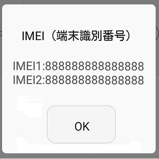 【iPhone・Android共通】スマホの製造番号(IMEI)をチェックする方法 ≫ 使い方・方法まとめサイト - usedoor