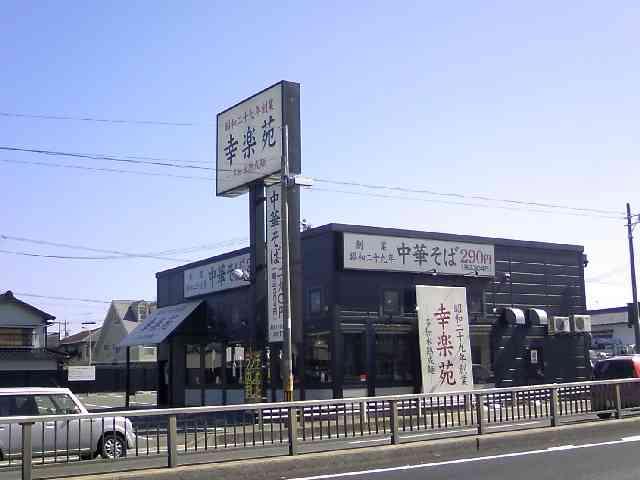 福島の企業 - chakuwiki