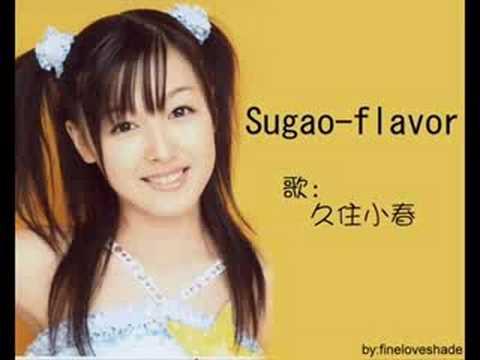 久住小春 - Sugao-flavor - YouTube