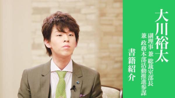 大川隆法総裁のイケメン長男が「幸福の科学」退職発表の衝撃