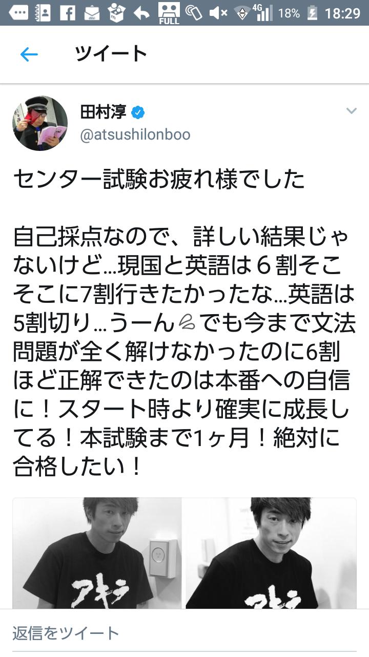 ロンブー田村淳 センター試験自己採点の結果をTwitterで報告