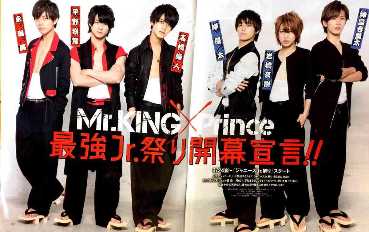 下駄のKing & Prince