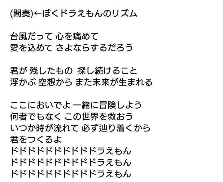 星野源、新曲「ドラえもん」に中毒者続出「ドドドドドドドド」「頭から離れない」