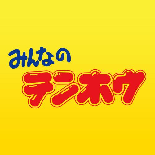 みんなのテンホウ | 長野県のラーメンチェーン