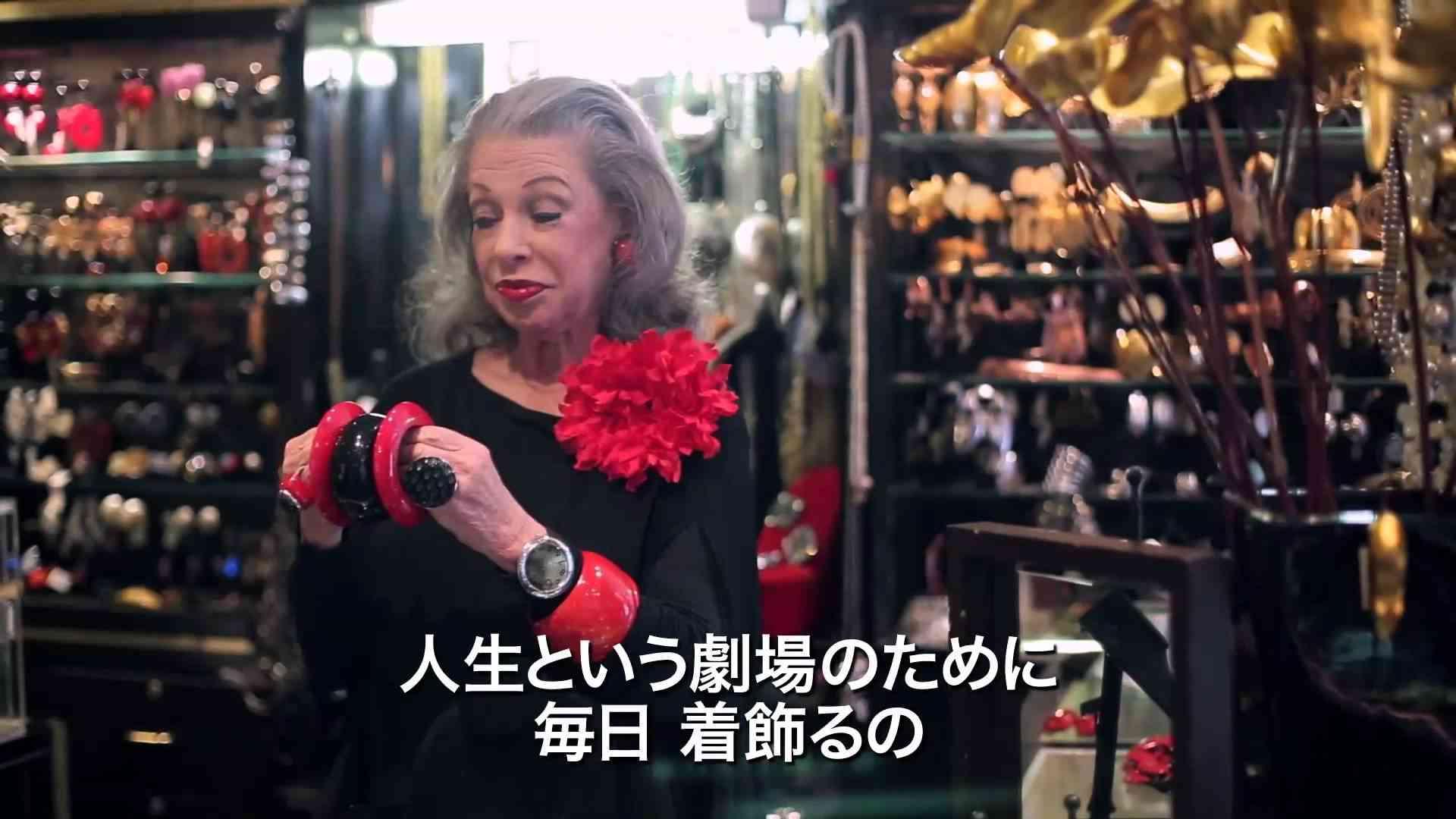 映画『アドバンスト・スタイル そのファッションが、人生』予告編 - YouTube