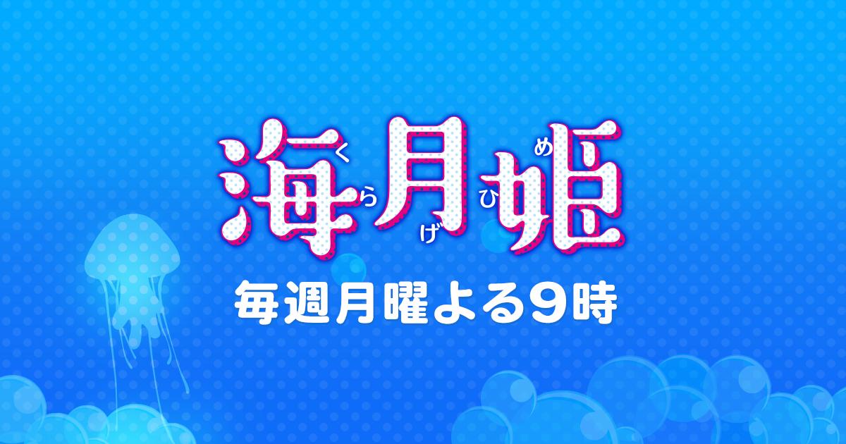 ストーリー・第1話 | 海月姫 - フジテレビ