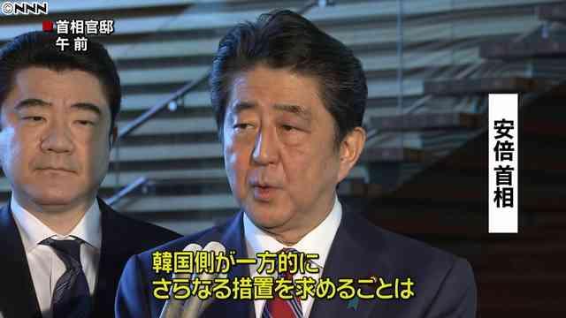 日韓合意の新方針 「さらなる謝罪」に安倍晋三首相は「受け入れられない」 - ライブドアニュース