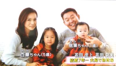花田虎上 貴乃花親方と宮沢りえの婚約解消騒動は「2人ともかわいそう」