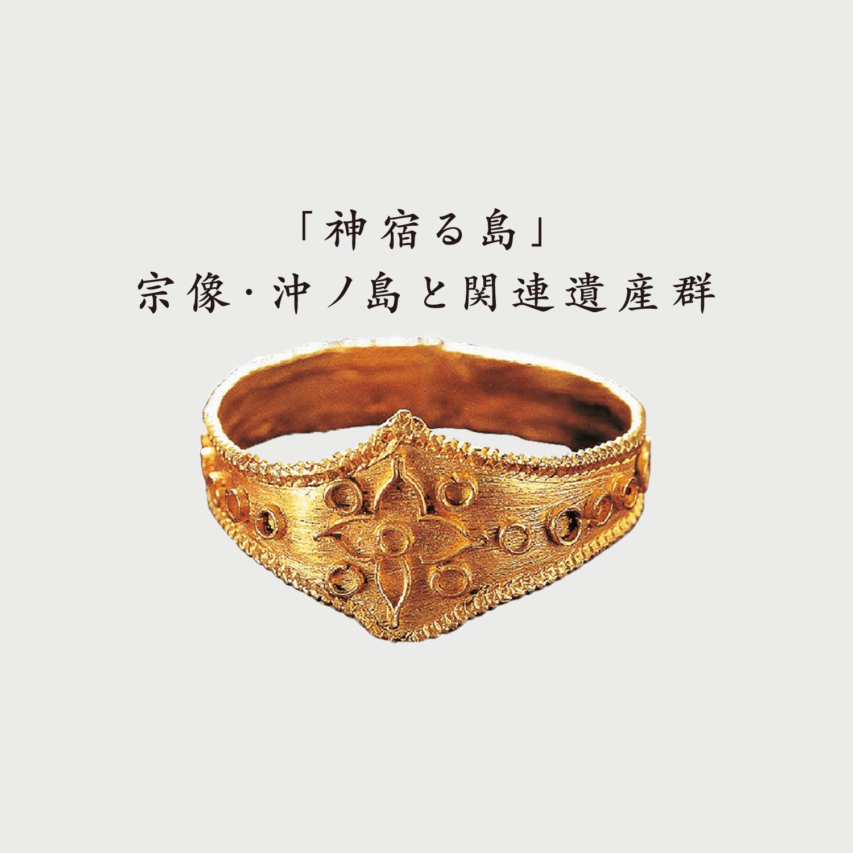 世界遺産「神宿る島」宗像・沖ノ島と関連遺産群 | トップページ