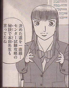 「ドラゴン桜」作者の三田紀房氏に残業代請求へ 元アシスタントが宣言