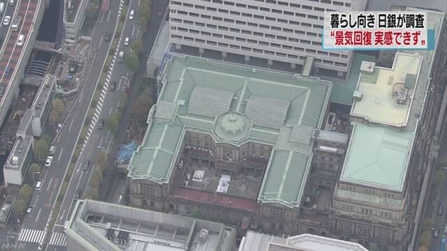 暮らしに「ゆとりなくなってきた」 日銀調査で回答増加 | NHKニュース