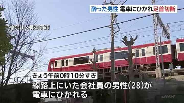 線路上にいた男性が電車にひかれ足首切断 TBS NEWS