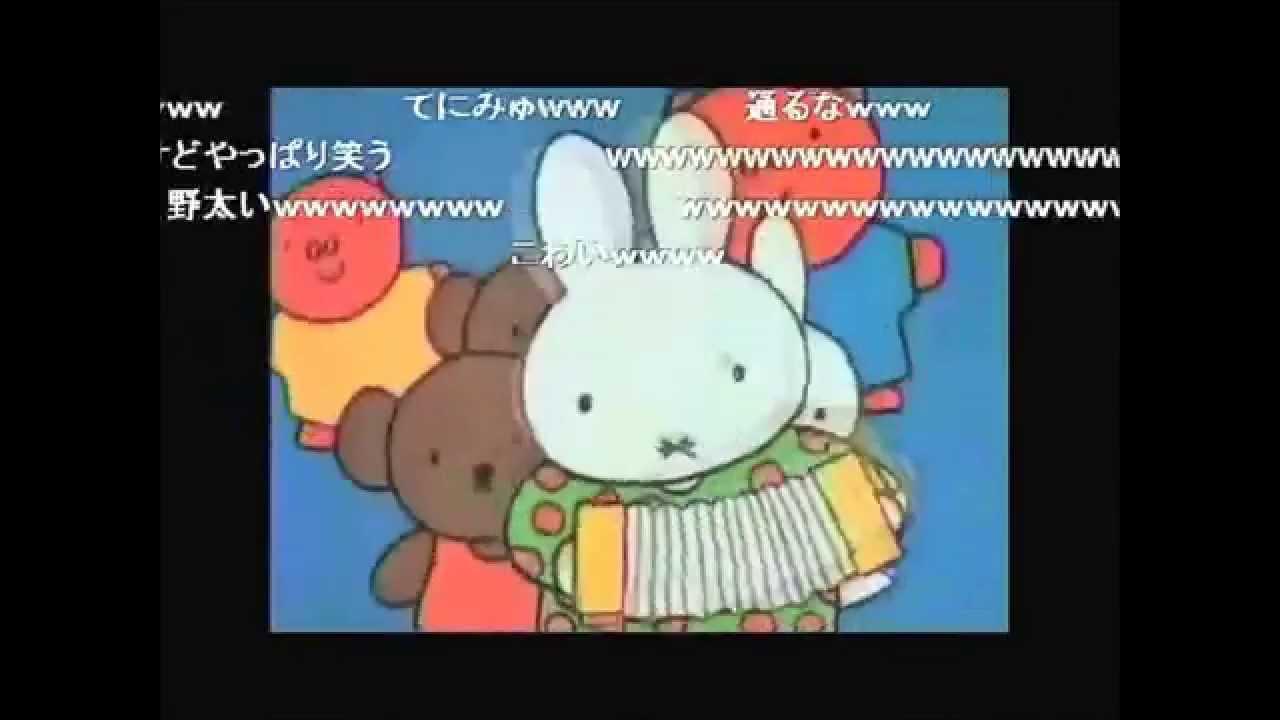 〔テニミュMAD〕ミッフィーと四天宝寺〔コメ付〕 - YouTube