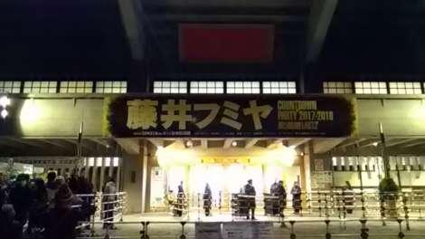 藤井フミヤ、武道館カウントダウンで35周年イヤー幕開け「良い年にしようぜ!」