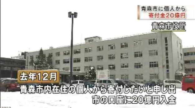 青森市に匿名希望で20億円寄付「健康増進に役立てて」