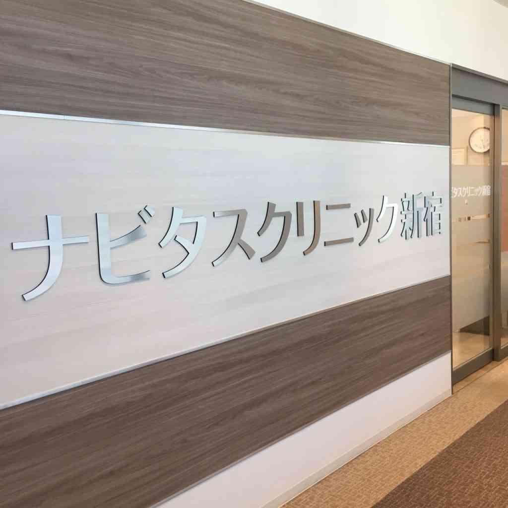 男性議員だけど、子宮頸がんワクチン(HPVワクチン)を接種してきた | 東京都議会議員 おときた駿 公式サイト