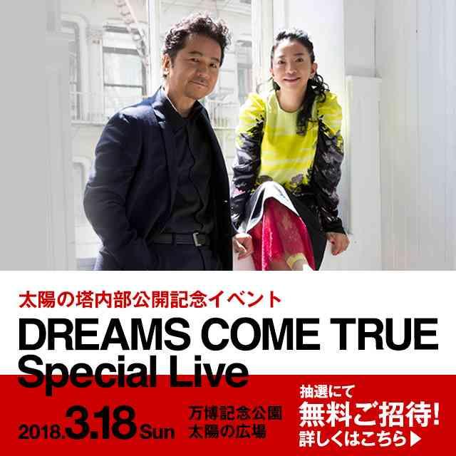 ドリカムが「太陽の塔」の内部公開記念ライブ開催 一般公開前の3月18日